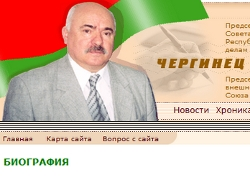 Lukashenka�s officials: entirely pseudo-academics and fake professors