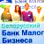 Poland�s Getin Holding S.A. acquires Belarusian Bank for Small Business