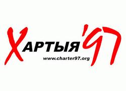 Блокировка сайта «Хартия'97» - выполнение белорусскими властями приказа из Москвы