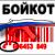 Литовцы бойкотируют российские товары