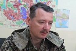 Бывший замглавы МИД РФ: Гиркина объявят международным террористом
