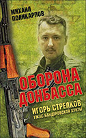 Российская пропаганда оккупировала книжные магазины Беларуси