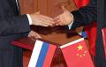 Зачем России объятия Китая?