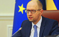 Yatsenyuk: Ukraine to Impose Moratorium on Russian Debt if Moscow Says no to Restructuring