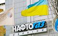 Украинский «Нафтогаз» законтрактовал в Европе крупный объем газа