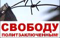 В Березе запретили пикет солидарности с политзаключенными