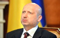 Turchynov: Russia Is Not Going to Cease External Aggression