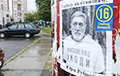 Portraits of Yury Rubtsou pasted at streets of Brest and Kamyanets
