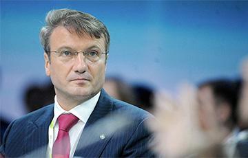 German Gref: Situation In Belarusian Financial Market Is Stressful