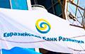 ЕАБР: В 2020 году экономику Беларуси ждет рецессия