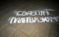 Новые граффити «Свободу политзаключенным» в Минске