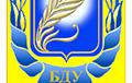 Coronavirus Found At Belarusian State University