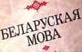 Кангрэс Міжнароднага ПЭНу заступіўся за беларускую мову