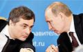 Помощник Путина Сурков ушел с госслужбы