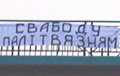 "Streamer ""Freedom to political prisoners"" placed over Minsk ring road"