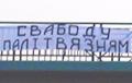 Над МКАД вывесили транспарант «Свободу политзаключенным»