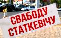 В Узде появились наклейки «Бойкот» и «Свободу Статкевичу!»
