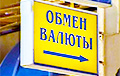 Banks In Minsk Sell US Dollars At Br22,000, Euro At Br24,300