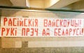 "Protest in Minsk: ""Russian army – get out of Belarus!"""