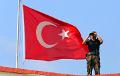 Ракетная сделка с Россией отрезала Турцию от рынков капитала