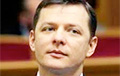 Олега Ляшко выдвинули кандидатом в президенты Украины