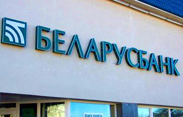 Беларусбанк закрывает офис в Польше