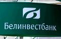 Из-за технического сбоя в «Белинвестбанке» белоруска лишилась денег на несколько дней