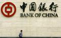 Китайские банки внесли Россию в «черные списки»