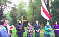 Kurapaty commemoration rally supervised by police