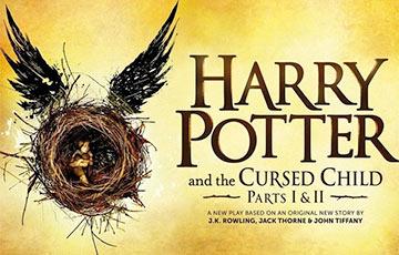 «Гарри Поттера» издадут в переводе на белорусский язык