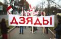 Партыя КХП-БНФ правяла памятнае шэсце да Лошыцкага яра