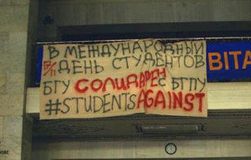 В БГУ прошла акция солидарности со студентами