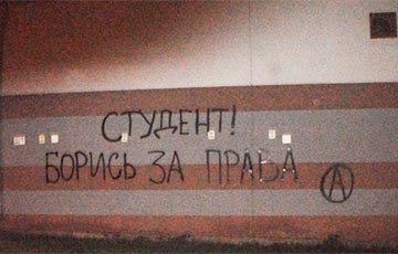 New Graffiti: 'Student, fight for Your Rights!'