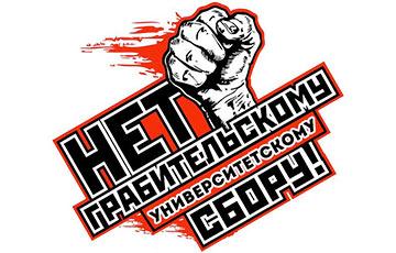 Студенческий протест в Минске
