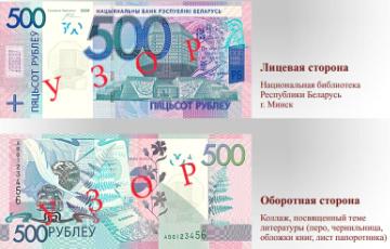 Byn белорусский рубль
