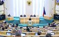 У Савеце Федэрацыі РФ знік інтэрнэт у дзень разгляду закона аб Рунэце