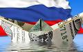 Адток капіталу з РФ дасягнуў рэкорду за паўгода