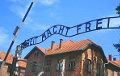 Cегодня — 75-летие освобождения концлагеря «Аушвиц-Биркенау»