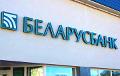 Клиенты Беларусбанка продолжают сталкиваться с минусовыми балансами на картах