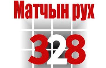«Материнское движение 328» продолжает бороться за регистрацию