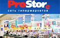 «Гипермаркет ProStore усох на 60%»