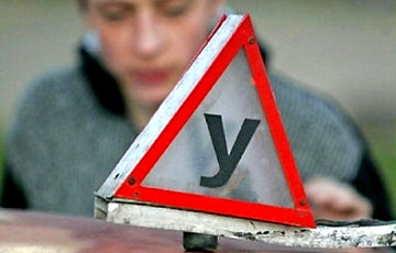 Беларусы дамагаюцца дазволу атрымліваць пасведчанне кіроўцы з 17 гадоў