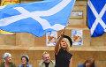 Власти Шотландии планируют провести новый референдум о независимости