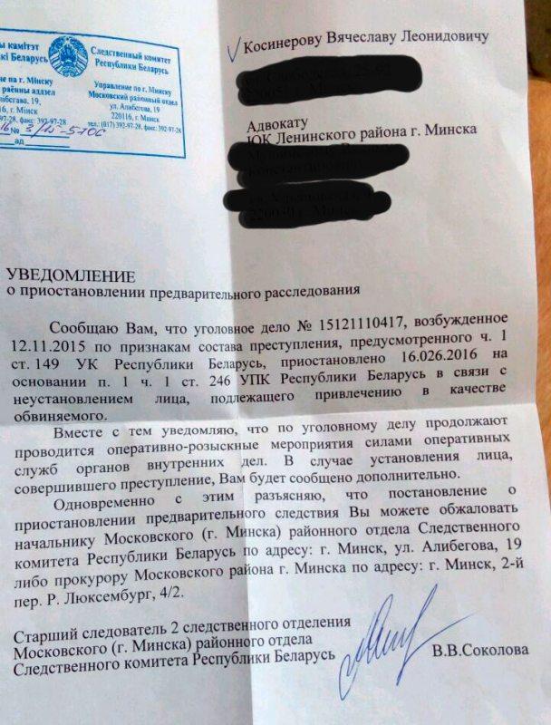 Дело об избиении Вячеслава Косинерова снова приостановили