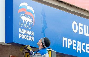 На свалку истории: Россия устала от «ЕР»
