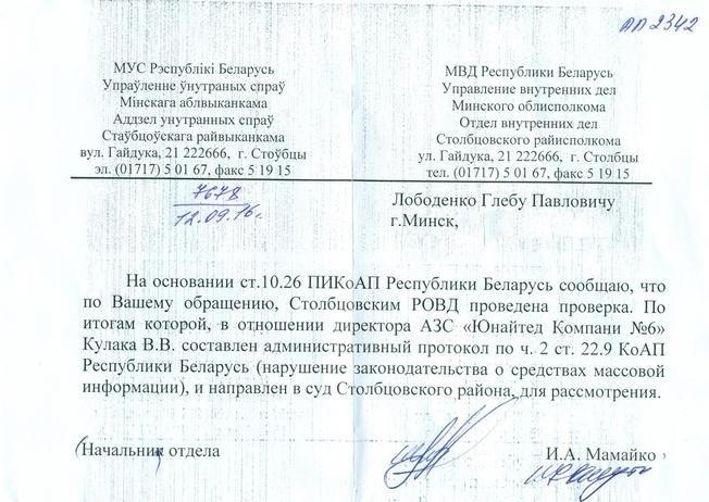 В Беларуси запретили телеканал Россия-24