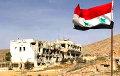 Cирийская рулетка