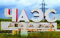 Сегодня – 33-я годовщина Чернобыля
