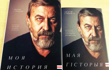 На книжной ярмарке в Минске выставили антиукраинские издания - Цензор.НЕТ 2153