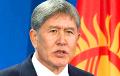 Пуцін прыняў у Крамлі экс-прэзідэнта-ўцекача з Кыргызстана